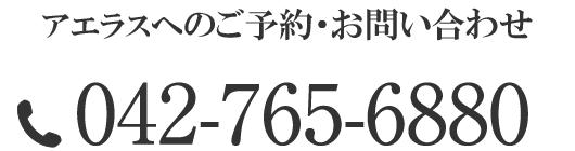 Tel.042-765-6880
