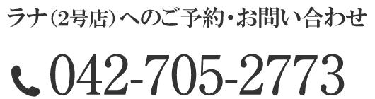 Tel.042-705-2773